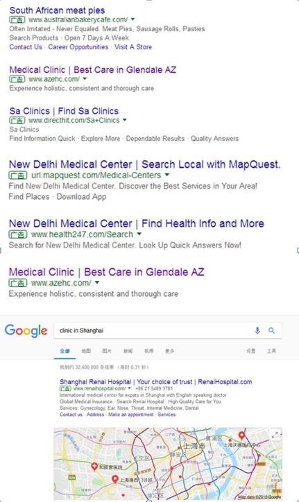 如果按照中国标准 谷歌的医疗广告是否合规?