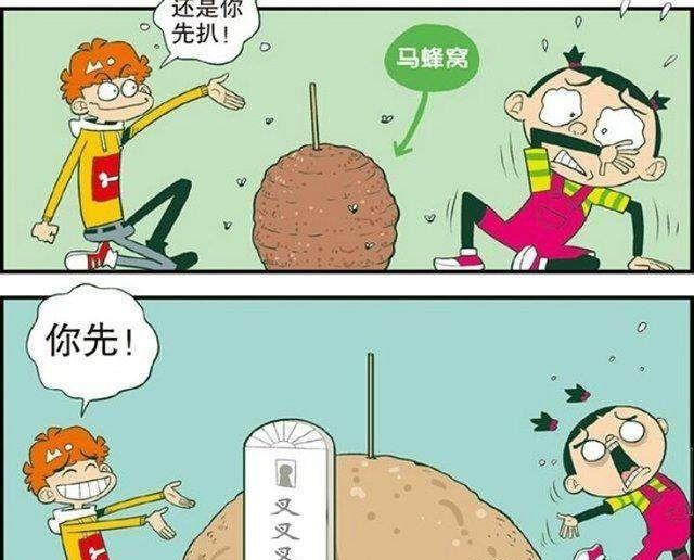 爆笑漫画:阿衰看破庄库