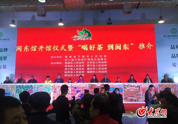 第六届中国茶博会今日在济南开幕