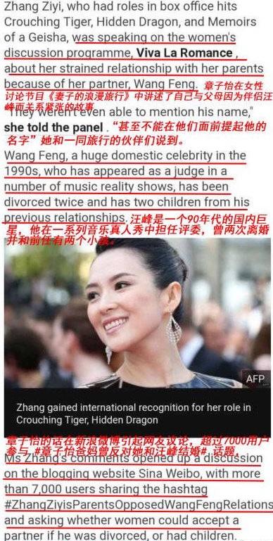 """""""国际章""""实至名归,章子怡上综艺登BBC头条,网友:太长脸了!"""