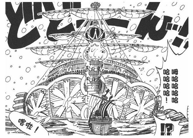 白铁王号是瓦波尔的旗舰,他本来是国王,但在黑胡子入侵磁鼓王国的时候,瓦波尔为了逃命而离开国家成为海贼,白铁王号就是他的海贼船。这艘船具有潜水和变形功能,平日里可以在水下行动,浮上水面之后还能根据不同的要求变成不同的形状,这是瓦波尔制造能力的一种体现。 3、恐怖三桅帆船