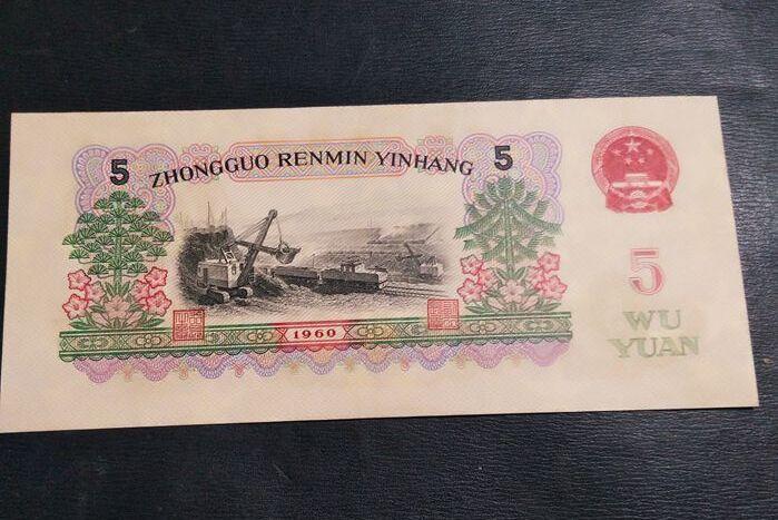 1960年5元纸币值多少钱?一张报价28000元,谁能找到?