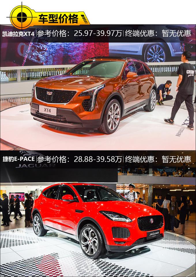 20多万的豪华SUV买谁  凯迪拉克XT4对捷豹E-PACE