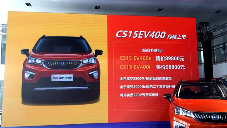 NEDC续航达351km 长安CS15 EV400补贴后售价8.98万-9.88万元