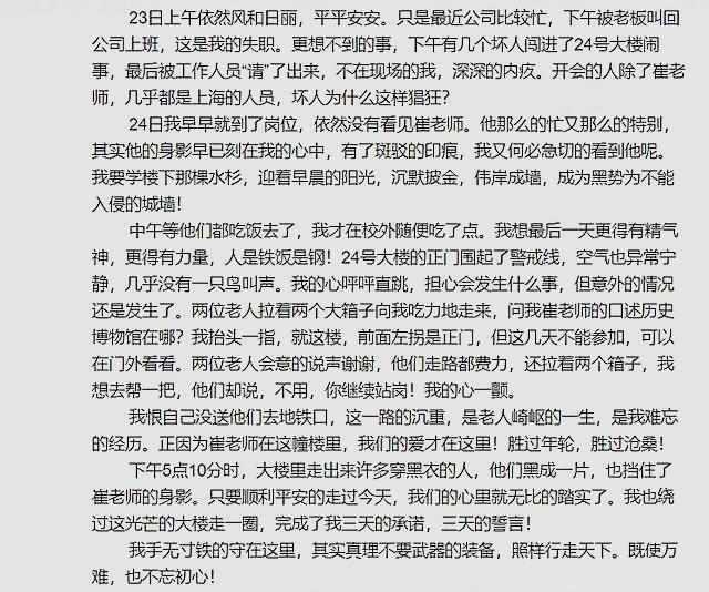 网友为崔永元站岗3天,看了让人感动,崔永元置顶微博7个字感谢