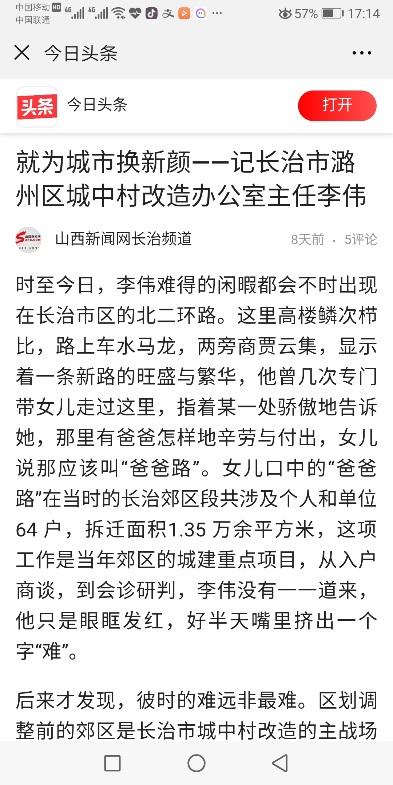 """山西省长治市潞州区城改办——老百姓喊你,要点""""脸""""!"""