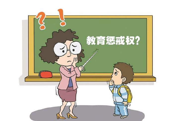 时评|教育惩戒让老师担心啥