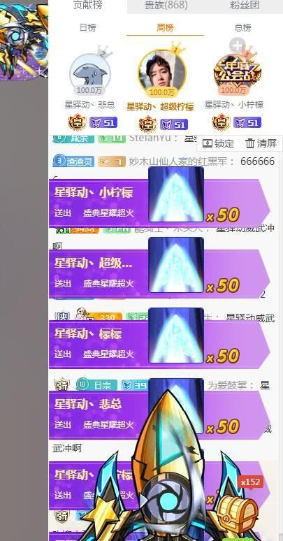 斗鱼公会战五大神豪集体空降各刷50发超级火箭 主播瞬间懵圈了图片