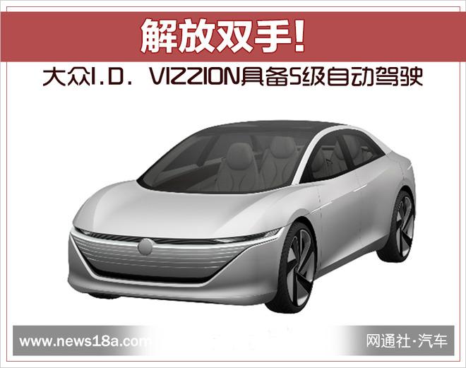 大众I.D. VIZZION,大众自动驾驶