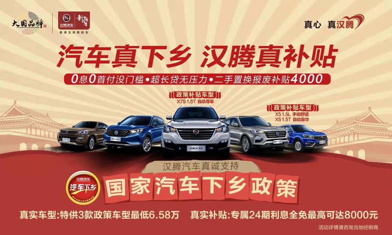 汽车下乡诚意十足 汉腾汽车精选三款车型 更有0首付0利息优惠