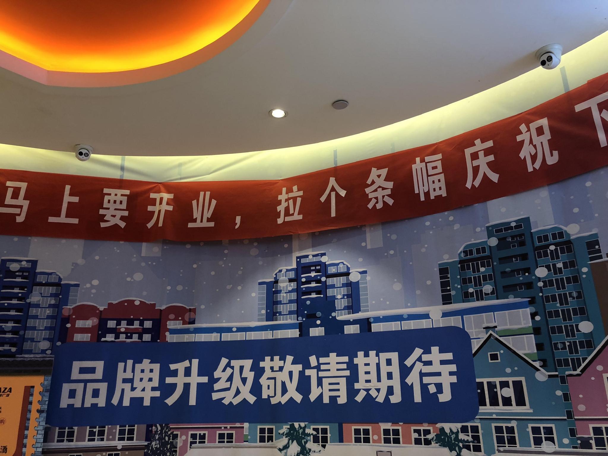 近日,忻州某商场楼上的商家拉起了创意条幅.