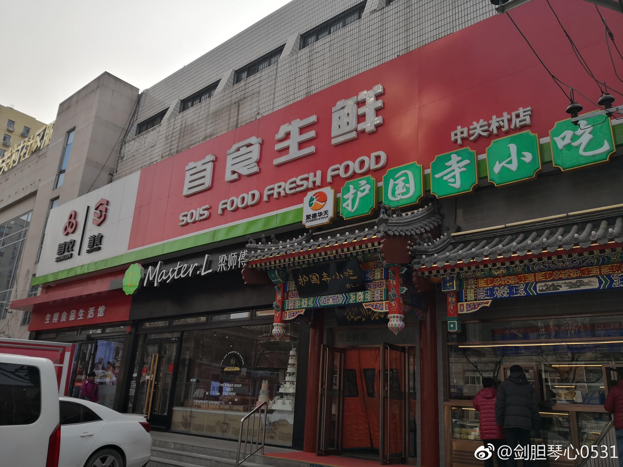 北京护国寺小吃尝鲜