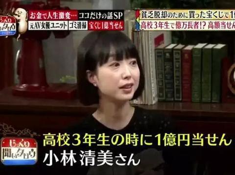 日本高中生买彩券中1亿日元,交给妈妈保管的下场让人意想不到…
