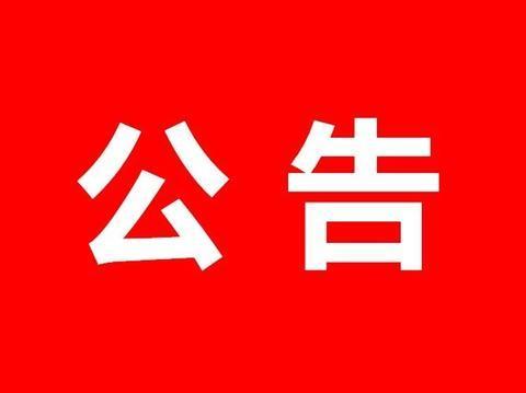 招10109人!陕西事业单位联考公告已出、附笔试考试大纲