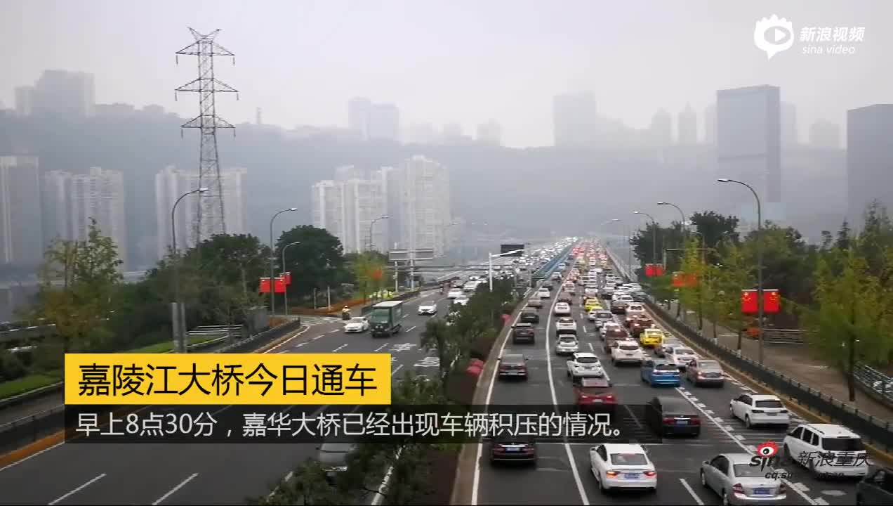 直击重庆嘉陵江大桥通行首日早高峰
