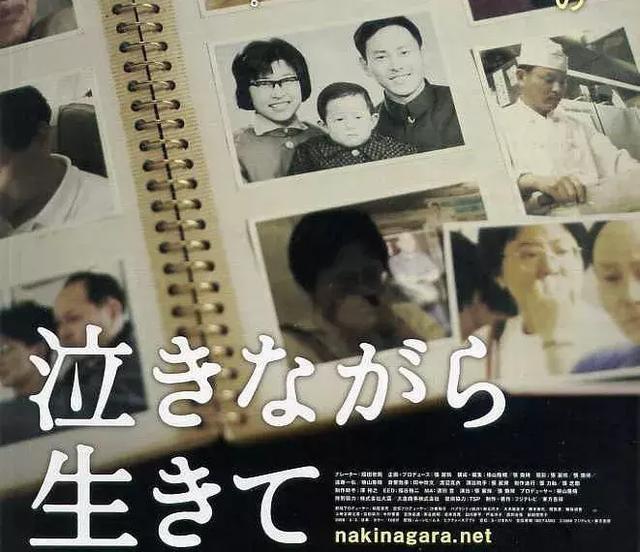 记录在日中国人丁尚彪及其家人十年生活历程的纪录片《含泪活着》在