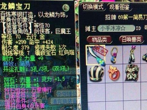 梦幻西游:玩家晒70简易武器,自称69第一刀,被网友发图打脸!