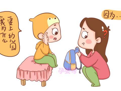 """""""妈妈我为什么要上幼儿园""""?这位妈妈的回答,老师拍手叫绝!"""