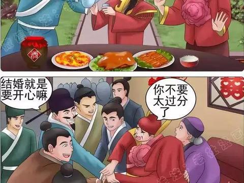漫画:你给新娘子吃了什么