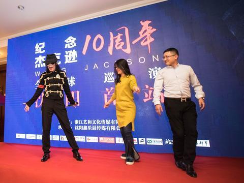 """王杰克逊领衔怀念""""天王"""" 杰克逊全球巡演首秀在沈阳"""