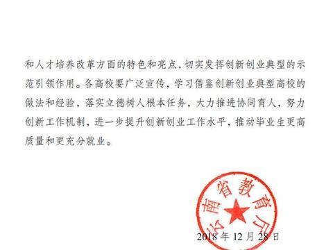 昆明理工大学津桥学院被评为云南省创新创业典型经验高校