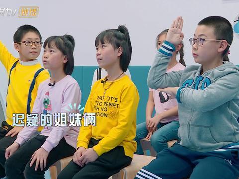 《变形计》农村双胞胎为梦想努力 首次登台表演