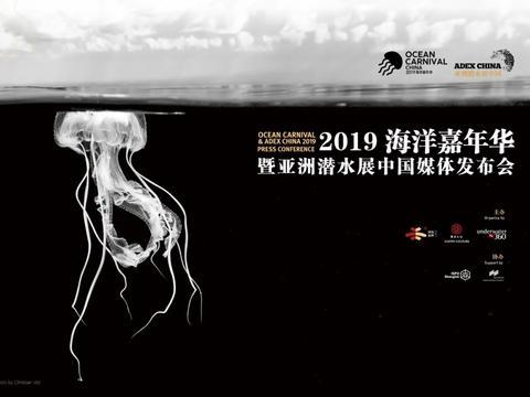 安娜携儿子诺一现身2019海洋嘉年华暨亚洲潜水展中国媒体发布会