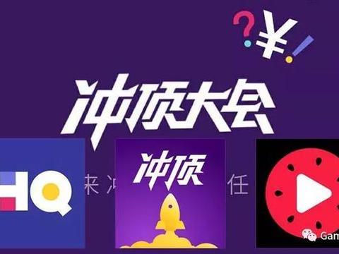 王思聪发威!有奖答题手游《冲顶大会》蹿红,免费榜TOP10!
