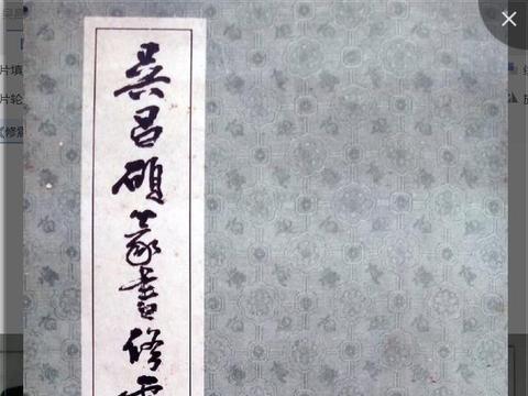 吴昌硕篆书《修震泽许塘记》