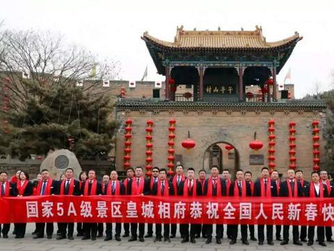 """""""欢度春节 祝福万家""""皇城相府生态文化旅游区祝大家:新年快乐!"""
