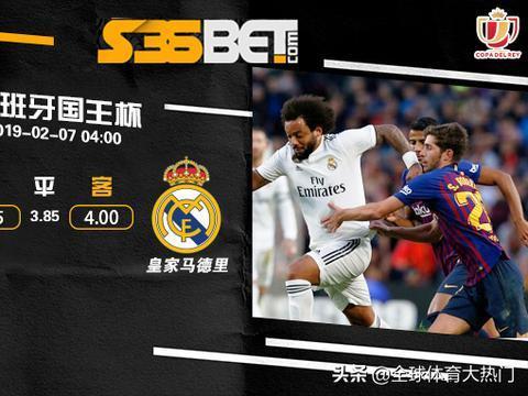 沙龙汇体育分析 巴塞罗那VS皇家马德里 2019-02-07 04:00!