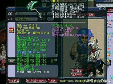 梦幻西游:玩家一年前花15万买回一把武器