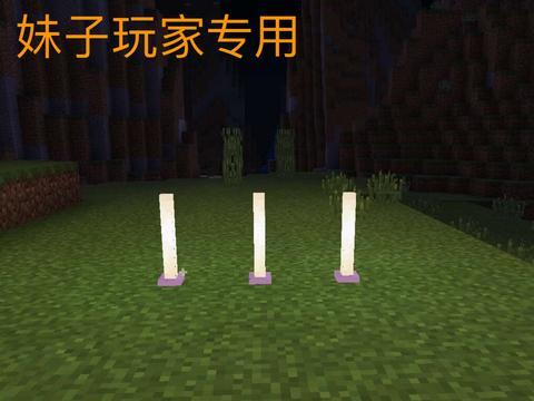 我世界:九种玩家九种专属照明物