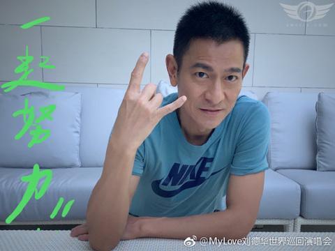 刘德华回应退票事件,承诺将自资申请明年的红馆档,网友感动泪目