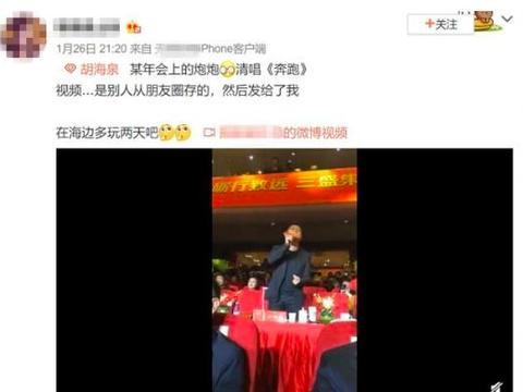 胡海泉独自现身某年会卖力唱《奔跑》,场面冷清让网友心疼