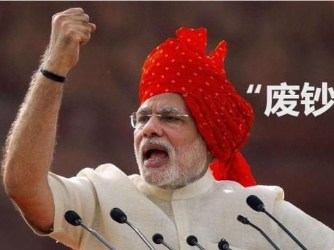 """莫迪""""废钞令""""让印度陷入现金危机!这国也损失1.46亿美元?"""