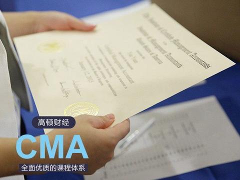 管理会计CMA考试科目有哪些