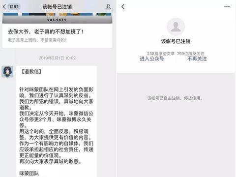 """咪蒙微信公众号注销 曾因""""寒门状元之死""""一文引发争议"""