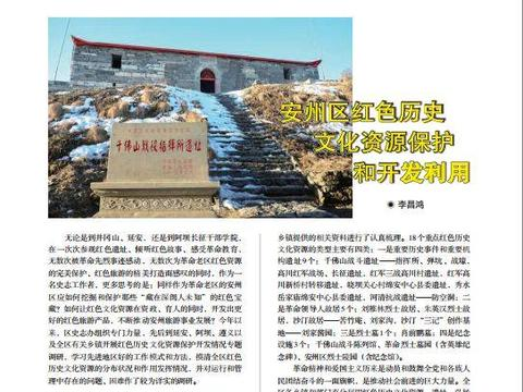 李昌鸿 ‖ 绵阳市安州区红色历史文化资源保护和开发利用!