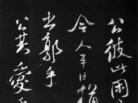 米芾《相从帖》,据米友仁跋,此为米芾37岁所书