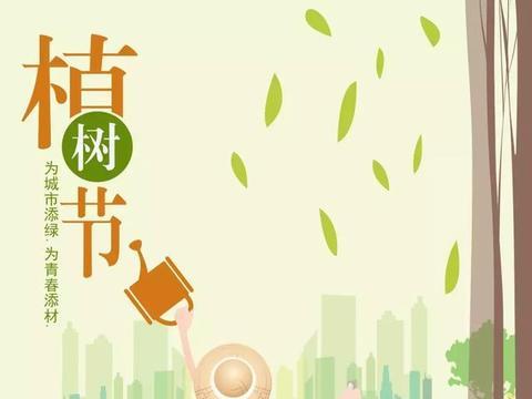 今日植树节祝福语:3.12植树节说说心情短语