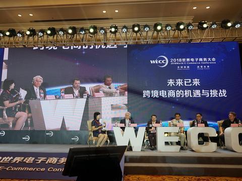 中国(义乌)世界电商大会4月举行,精彩提前知
