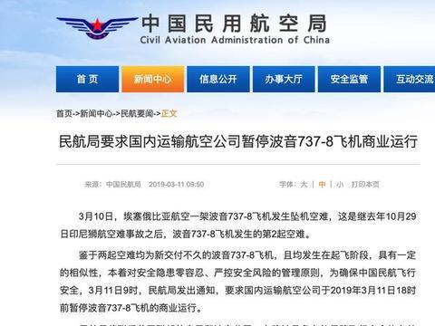 埃航坠机事件对舟山波音737完工交付中心影响有待评估!