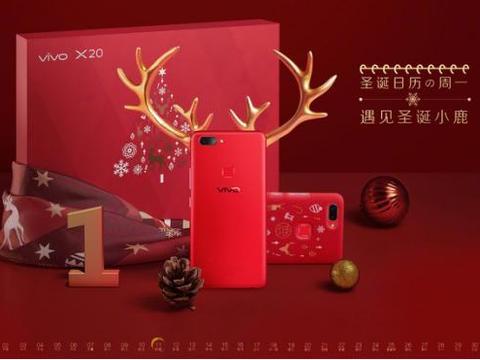 vivo X20星耀红圣诞限量版来袭 鹿晗周冬雨喊你一起过圣诞