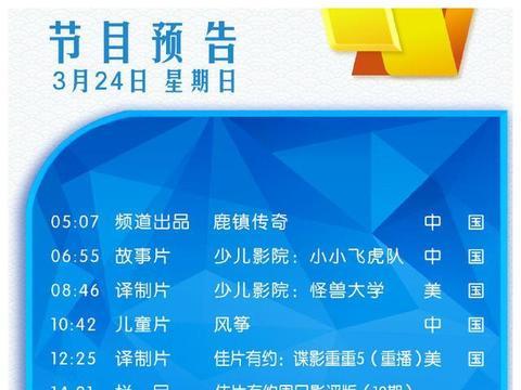 3月24日电影频道播出节目单!12:25 《谍影重重5》