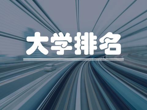2019中国部属大学排名,教育部高校综合实力最强