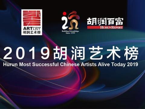 恭贺陈忠洲连续第二年入围胡润艺术榜,年成交额破亿并跃居第8位