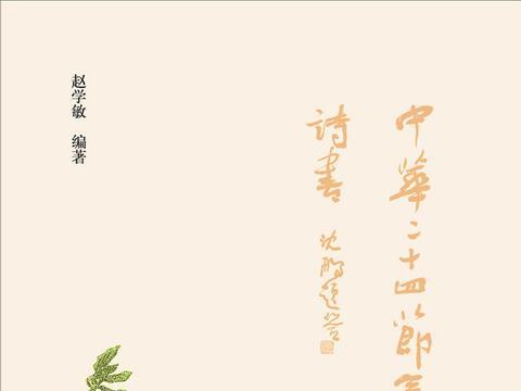 著名书法家赵学敏著作《中华二十四节气诗书》出版发行