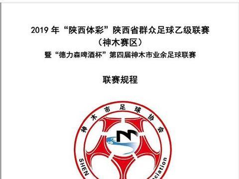 陕西群众足球乙级联赛暨德力森杯第四届神木业余足球联赛即将启幕