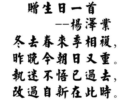 杨泽业:32岁生日作诗一首,感叹生活!